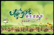 春季美食节吊旗