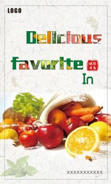 新鲜水果绿色健康海报设计