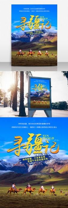 寻疆记新疆旅游海报设计