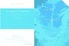 蓝色 画册 教育 培训