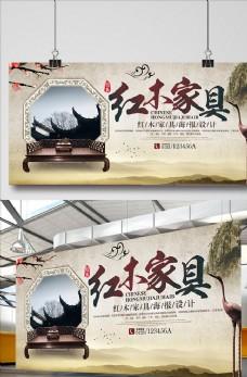 古典水墨中国风红木家具海报设计