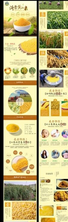 淘宝天猫食品小米详情页
