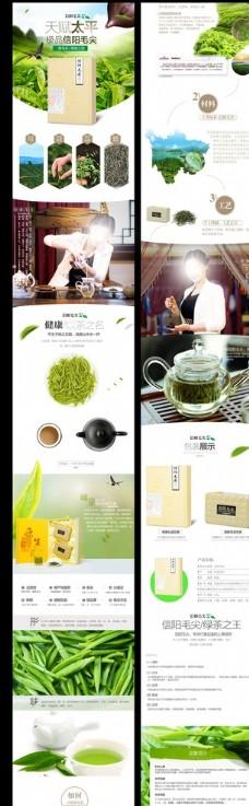毛尖红茶茶叶详情页