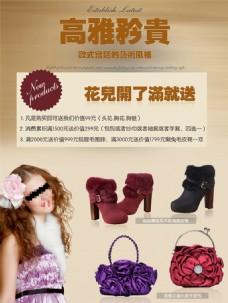 女装页头淘宝电商服装鞋业详情页模板设计