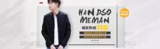 淘宝天猫春夏男装banner全屏海报