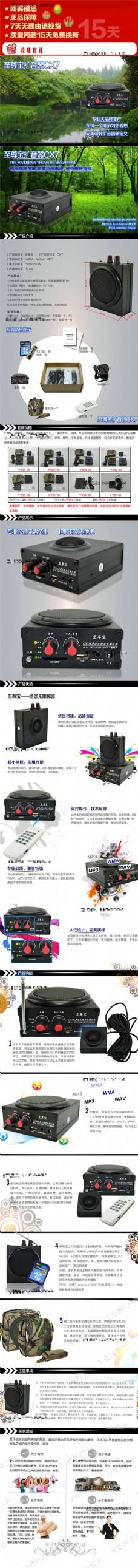 电子产品淘宝电商数码家电详情页设计图