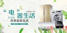 淘宝电商海报电器banner