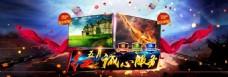 京东天猫淘宝大家电红五月活动促销海报轮播