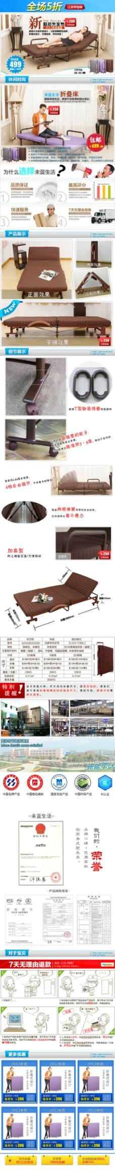 卧室用品淘宝电商日用家居详情页设计