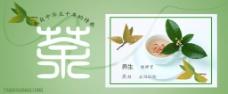 茶静态banner海报
