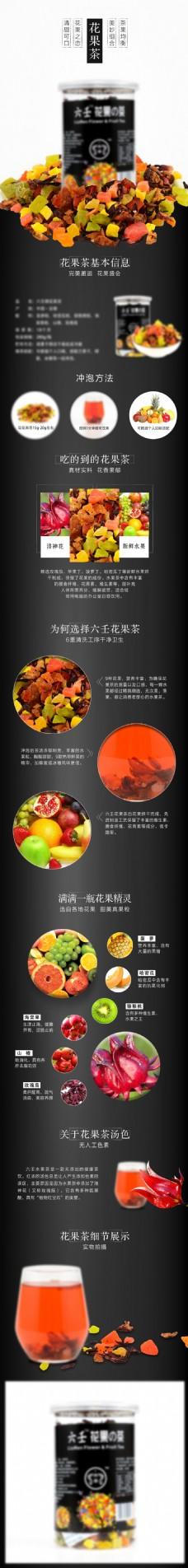 花果茶详情页