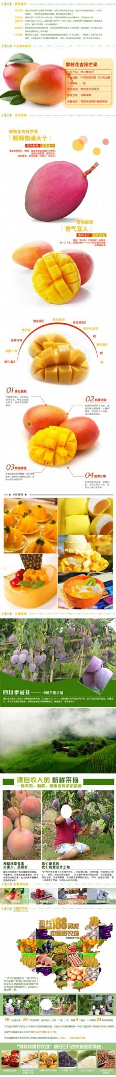 芒果水果食品美食详情页