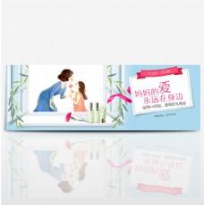 淘宝电商母亲节节日促销海报