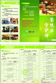 中国人寿保险三折页