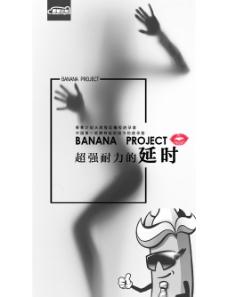香蕉计划H5设计