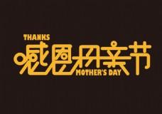 感恩母亲节原创字体