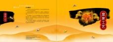 皇家工艺画册设计PSD素材