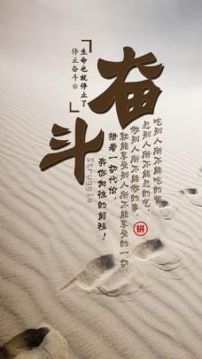 奋斗励志企业海报