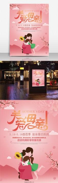创意促销母亲节海报