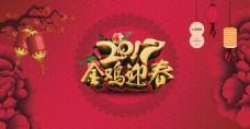 2017金鸡迎春主题背景