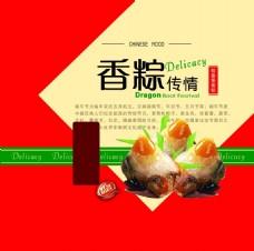 端午节节日文化海报