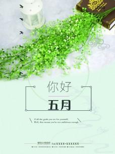 清新海报创意海报夏季海报夏季促销海报