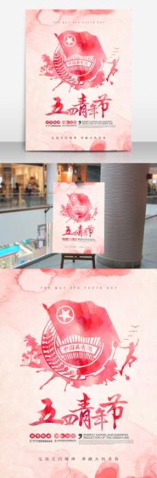 红色五四青年节海报
