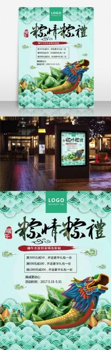 大氣端午節節日粽子促銷海報