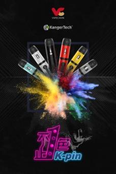 电子烟产品海报