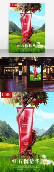 创意PS合成化妆品海报设计