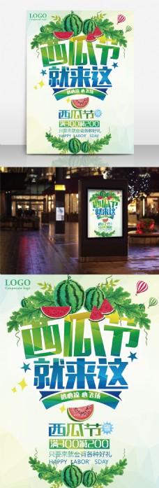西瓜节香甜西瓜促销海报设计