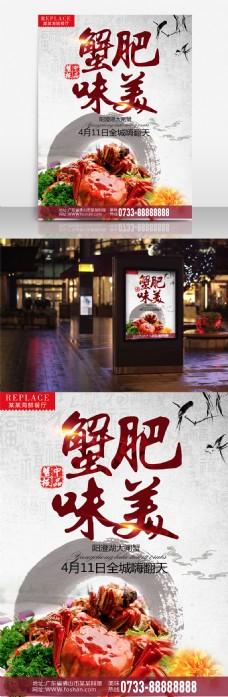 大闸蟹海鲜美味海报设计
