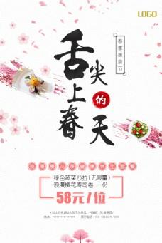 樱花美食主题海报