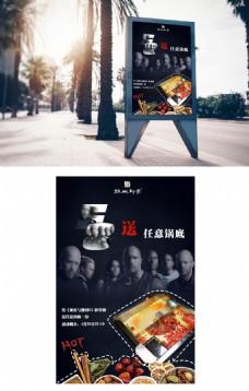 速度与激情8锦城火锅免费送锅底活动海报