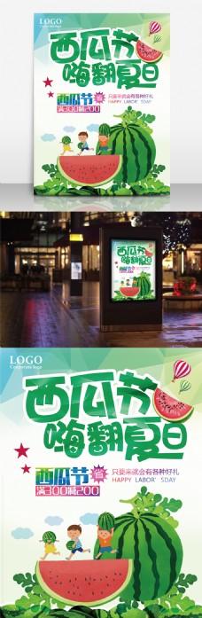 西瓜促销活动宣传海报设计