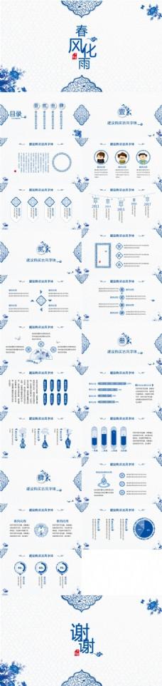 青花瓷商务PPT模板
