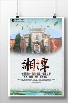 旅游湘潭印象展板
