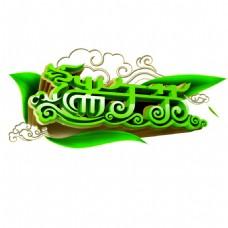 端午节绿色创意立体字