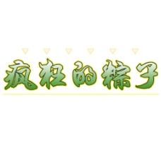 疯狂的粽子端午节标题艺术字