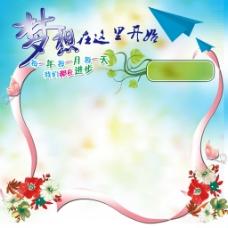 字体飞机花朵彩带边框梦幻背景