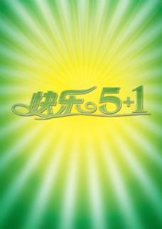 快乐5+1背景