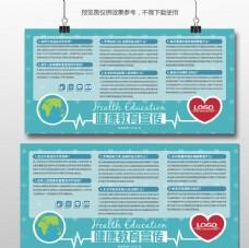 蓝色心跳健康教育宣传栏