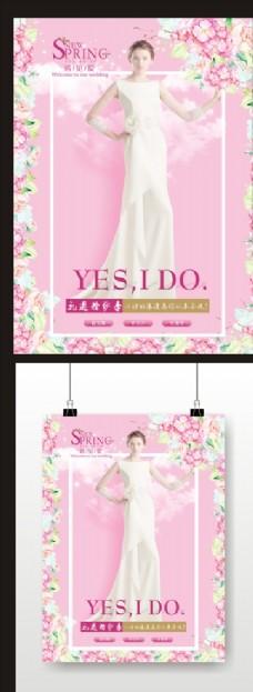 春天婚纱海报彩页