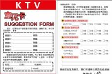 KTV意见表