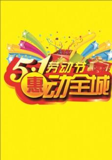 51劳动节惠动全城