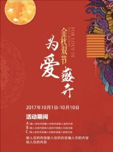 国庆节中秋节海报