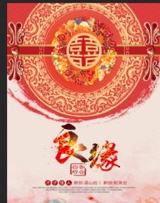 中式喜结良缘