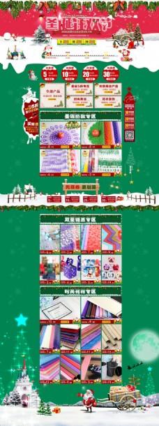 圣诞狂欢节psd素材首页素材双旦元旦节