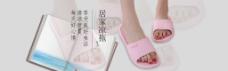 夏季拖鞋海报