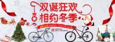 圣诞元旦狂欢自行车冬季全屏海报